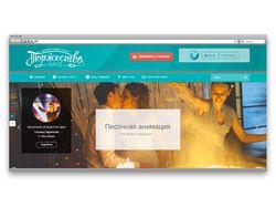 Разработка функционала сайта torzestvo.info