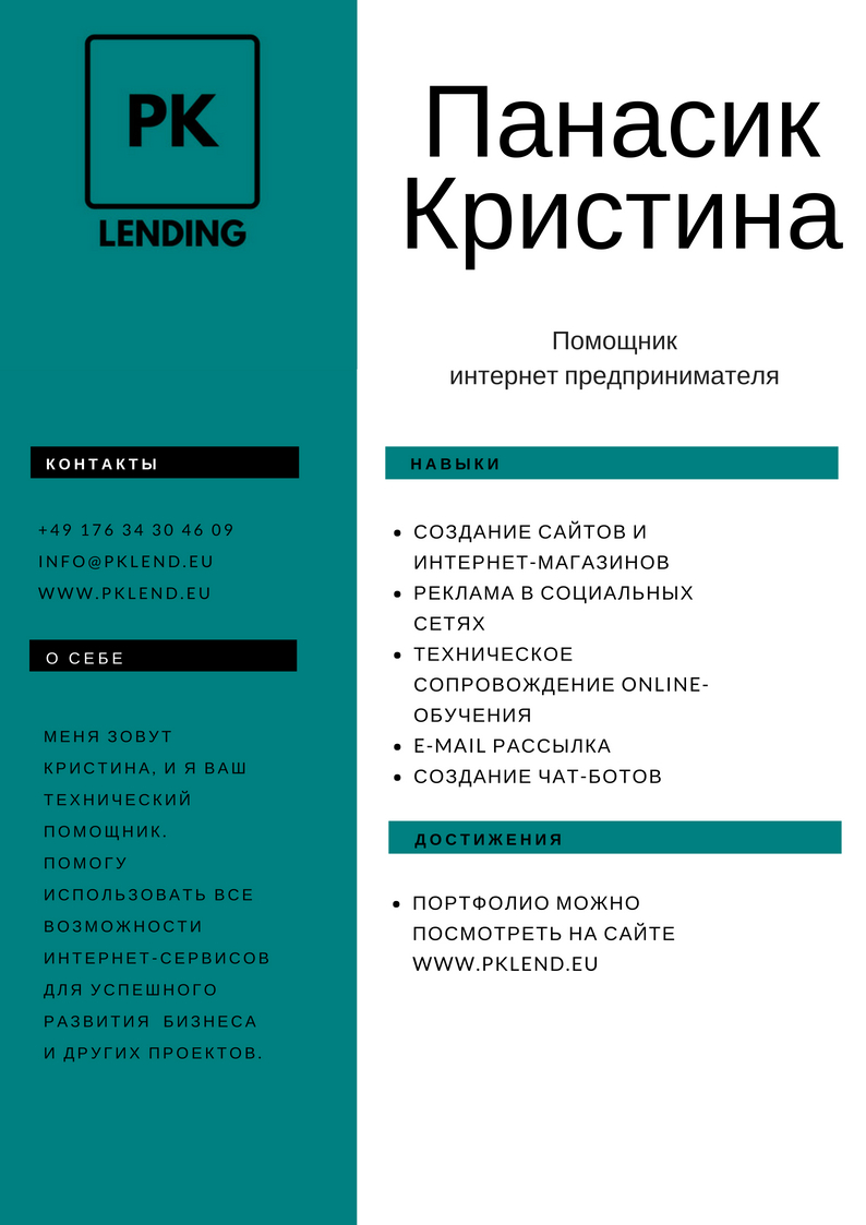Как писать резюме с фриланс сайты работ удаленно украина