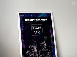 EJBryansk poster