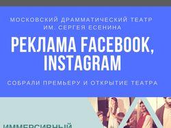 Реклама для МДТ им. Есенина