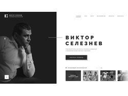 Адаптивная верстка сайта Виктора Селезнева