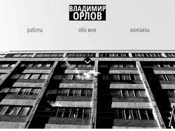 Владимир Орлов - Уличный художник