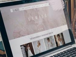 Интернет-магазин свадебных платьев