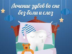 Лечение зубов во сне. HTML5