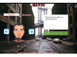 Дизайн страницы создания персонажа
