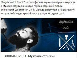 Барбершоп «Bogdanovich Studio».