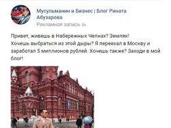 Блог Рината Абузарова.