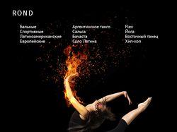 Брошюра для студии танцев