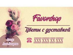 Favorshop