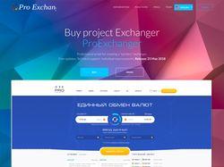 ProExchanger