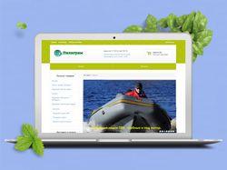 Пилигрим - интернет-магазин товаров для туризма