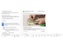Настройка таргетированной рекламной кампании Forex