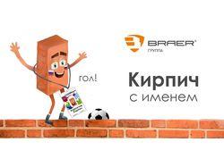 Билборд для строительной компании Braer