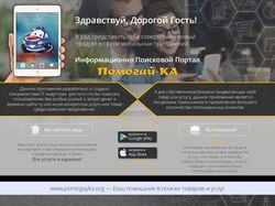 Посадочные страницы для моб. приложения Помогай-ка