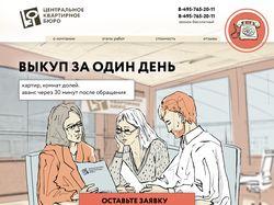 Теплый дизайн для сайта
