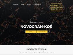 Сайт компании по производству гранитных изделий