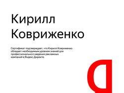 Настройка Яндекс.Директ (в т.ч. РСЯ)