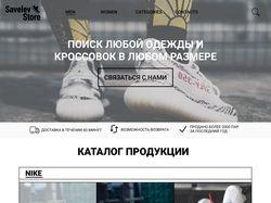 Дизайн сайта для Сникершопа