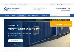 Сайт под ключ для аренды и продажи бытовок