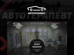 """Дизайн сайта """"Автотерапевт"""""""