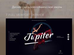 Редизайн сайта хореографической школы