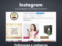 Бальзам Болотова / Instagram