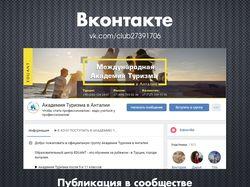 Академия туризма в Анталии / Вконтакте