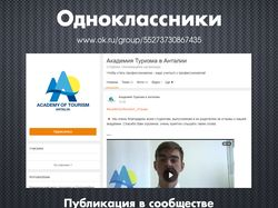 Академия туризма в Анталии / OK