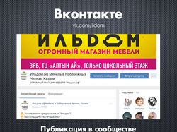 Интернет-магазин мебели / Вконтакте