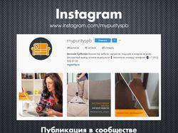Химчистка мебели / Instagram