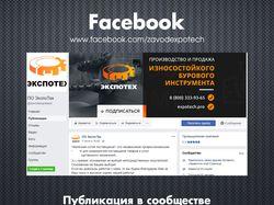 Производство и продажа бурового инструмента / FB