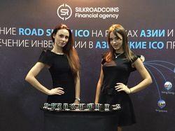 Упаковка SilkRoadCoins ICO проект silkroadcoins.ru