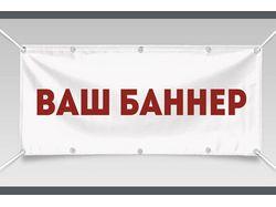 Рекламный БАННЕР для рекламы на сайтах, улицах.