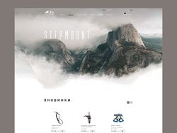 Интернет магазин Stepmount