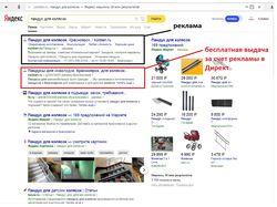 Бесплатная выдача сайта в яндекс за счет использов
