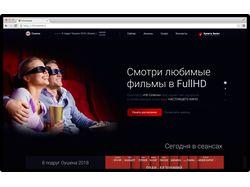 Дизайн сайта — HdCinema