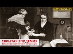 Скрытая эпидемия (документальный фильм)