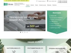 Дизайн сайта АТС