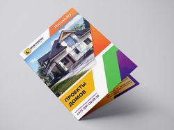 Рекламный буклет для компании ONE HOUSE