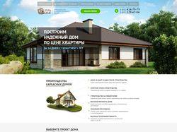 Лендинг строительной фирмы