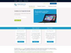 Дизайн сайта для интернет-провайдера