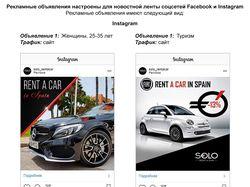 Таргетинг для аренды автомобилей в FB и Instagram