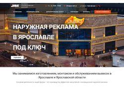 Разработка сайта, верстка, настройка рекламы.