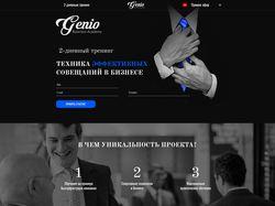 """Дизайн лендинга компании """"GENIO Business Academy"""""""