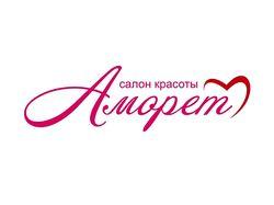 Логотип для солона красоты Аморет