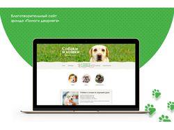 Благотворительный сайт фонда «Помоги дворняге»