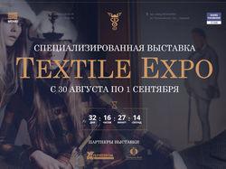 Лэндинг выставки Textile Expo