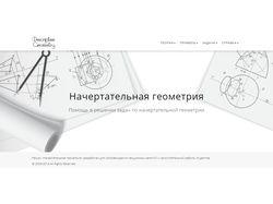 Рефакторинг сайта DescrGeometry.org