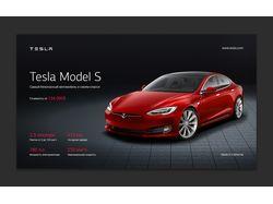 Баннер для электрического автомобиля Tesla Model S