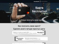 LP Monobank